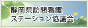 静岡県訪問看護ステーション協議会 ホームページ